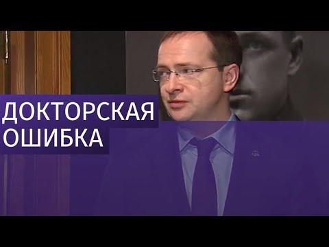 Совет ВАК РФ рекомендовал лишить министра культуры ученой степени