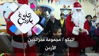 اتيكو / مجموعة فخرالدين - الأردن