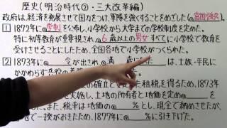 社会】 歴史-57 明治時代② ・ 三大改革編 - YouTube