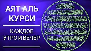 Slushat Kazhdoe Utro I Kazhduyu Noch Ayat Al Kursi Koran Dlya Ochisheniya Doma Ayat Kak Uchit Ayat Al Kursi Youtube