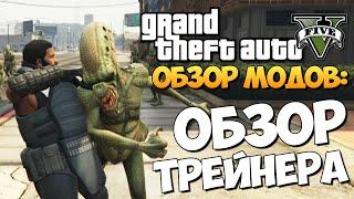 GTA 5 Mods PC Trainer V: ОБЗОР КРУТОГО ТРЕЙНЕРА