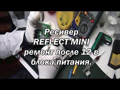 Ремонт dvb t2 приставки Reflect mini, после 12 в. блока питания