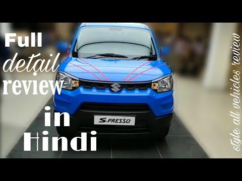 Maruti Suzuki S-presso top model Hindi review./ style all vehicles review.