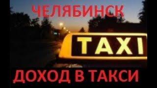 ДОХОД В ТАКСИ / ЗАРАБОТОК В РЕГИОНАХ / ЯНДЕКС ТАКСИ