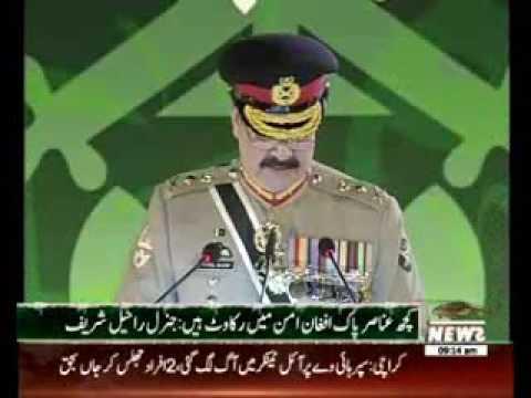 ہم اپنے دشمن  کو بخوبی پہچانتے ہیں:آرمی چیف جنرل راحیل شریف