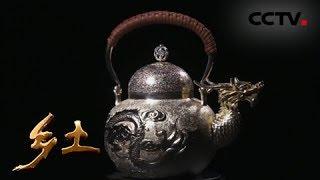 《乡土》 20190429 手艺中国·银壶| CCTV农业