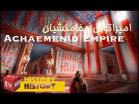 Achaemenid Empire - امپراتوری هخامنشیان