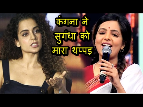 Kangana Ranaut Almost Slapped Sugandha Mishra