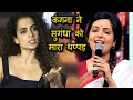 Kangana Ranaut Almost Slapped Sugandha Mishra Whatsapp Status Video Download Free