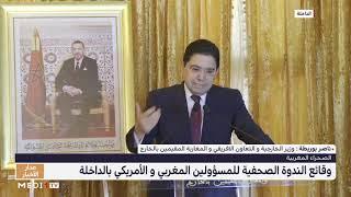 الندوة الصحفية التي عقدها ناصر بوريطة وديفيد شينكر بالداخلة