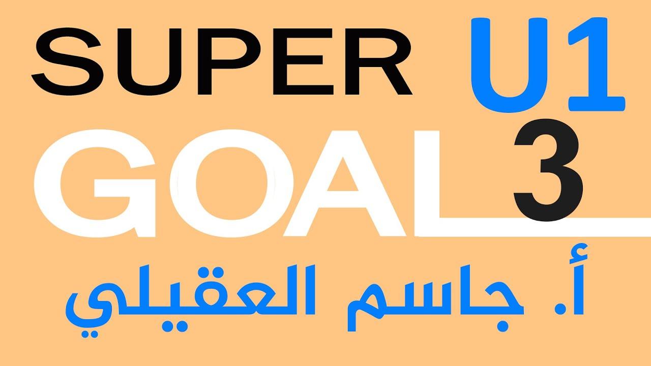 Download Super Goal 5 إنجليزي ثالث متوسط الوحدة الأولى