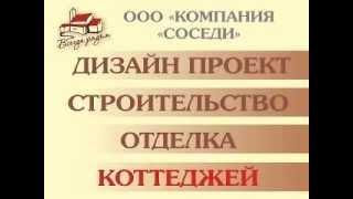 Строительство, отделака и ремонт коттеджей премиум класса в Перми(, 2013-04-22T04:40:24.000Z)
