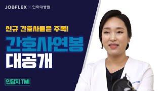 [인담자 TMI] 인하대병원 온라인 채용 설명회