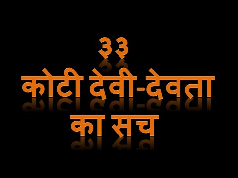 33 CRORE GODS OF INDIA / 33 CRORE DEVI - DEVTA / 33 KOTI DEVI - DEVTA