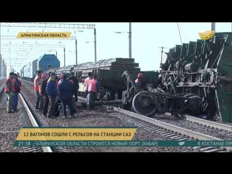 В Алматинской области 12 вагонов грузового поезда сошли с рельсов