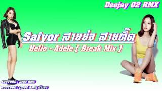 Video [ Saiyor สายย่อ สายตื๊ด ] Adele - Hello ( สายย่อ Break Mix 132 ) [ DeeJay O2 RMX ] 320kbps download MP3, 3GP, MP4, WEBM, AVI, FLV Agustus 2017