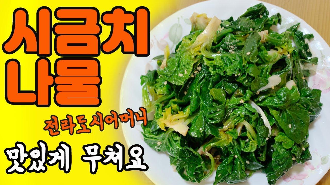시금치나물 맛있게 무치는 법 / 초간단 반찬 시금치무침 / 이것만 알면 누구나 맛있게 만들겠네요 (spinach recipe)