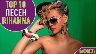 ТОП 10 ПЕСЕН RIHANNA | TOP 10 RIHANNA SONGS