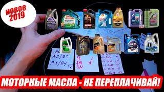 Лучшее моторное масло 2019 - Не Переплачивай!