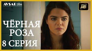 Чёрная роза 8 серия  русская озвучка