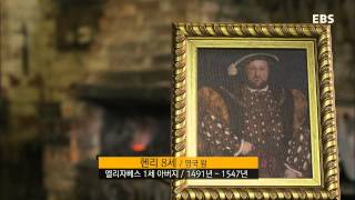 강대국의 비밀 2부 대영제국의 탄생