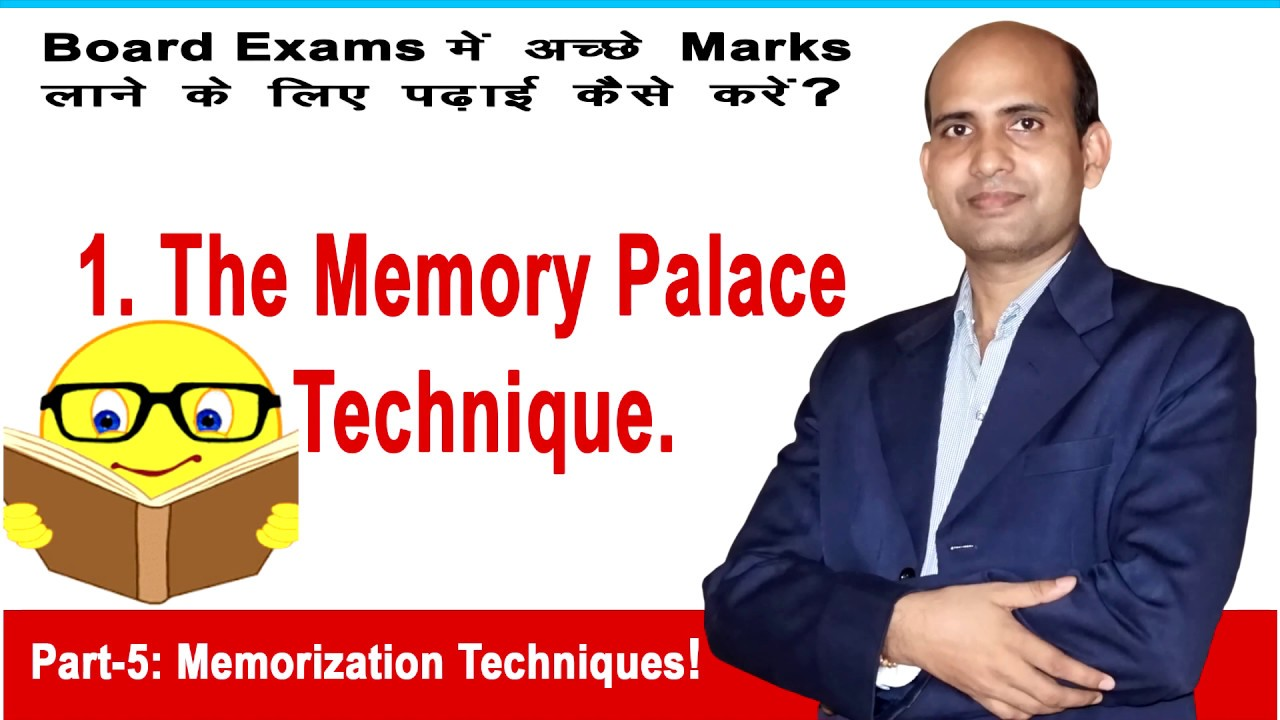 How to Memorize Easily? | Part-1 | The Memory Palace Technique | B D  Verma
