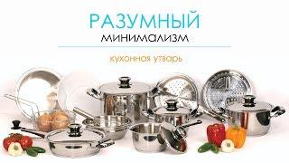 Разумный минимализм -  кухонная утварь / сколько нужно посуды /