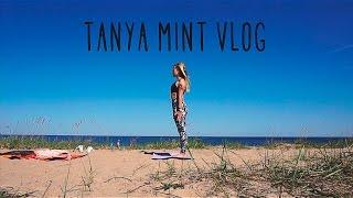 TANYA MINT VLOG/ про йогу, покупки, и мы обнаркоманились
