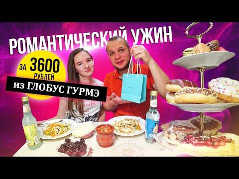 Романтический ужин из Глобус Гурмэ за 4000 рублей! Подарил украшение из Tiffany