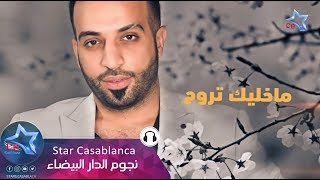 سيف عامر - انته بقلبي هنا (حصرياً) | 2017 | (Saif Amer - Antah Bqalbi Huna (Exclusive