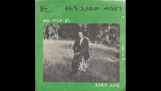 Ayalew Mesfin - Endet Liyish እንዴት ልይሽ (Amharic)