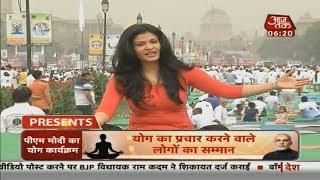 International Yoga Day 2018 LIVE| PM Modi To Lead Celebrations From Dehradun|AajTak Special Coverage