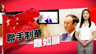 【on.cc東網】東網點評:歐美揮制裁大棒 日本受壓要跟風?
