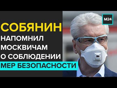 Собянин напомнил москвичам о соблюдении мер безопасности на предприятиях торговли - Москва 24