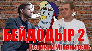 Великий уравнитель 2 обзор фильма в стихах / Чуковский style / КИНОНИСТ выпуск №18