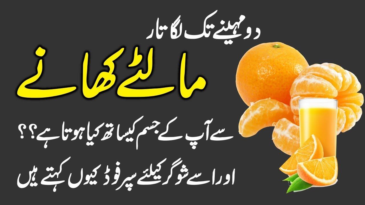 benefits of orange, orange peels and orange juice ( malta k