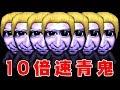 【実況】青鬼が10倍速で追いかけてくる『 超高速青鬼 』#4