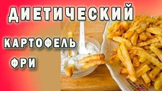 Диетический картофель фри