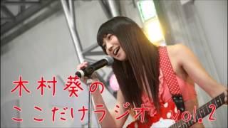 木村葵のここだけラジオ vol.2」です☆ 今回は、グラビア甲子園について...