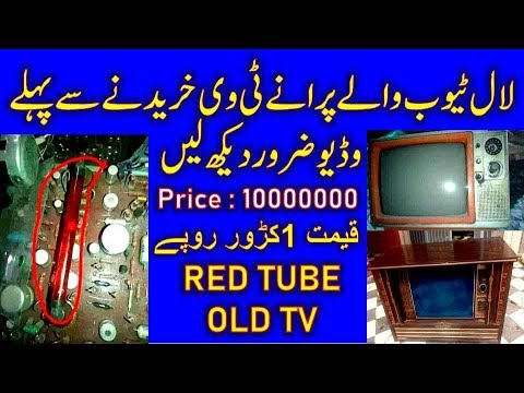 Red Tube Old TV In Pakistan | History of Red Mercury | Old Electrical Equpments