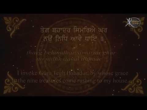 Read Along | Shri Harkrishan Dhiyaiye | Bhai Balpreet Singh Ji | Ludhiane Wale | Gurbani Kirtan