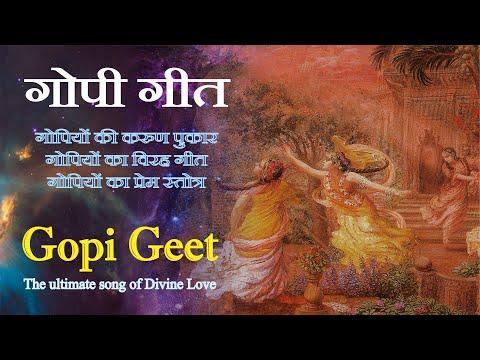 GOPI GEET || गोपी गीत || ब्रज गोपियों का विरह गीत || श्री कृष्ण भक्ति देने वाला  सर्वोत्तम  गीत ||