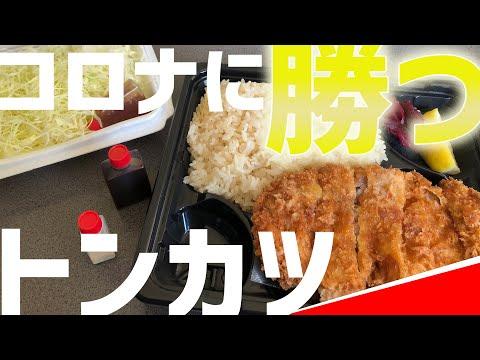 【肉厚ジューシーとんかつ/さんか】お弁当で食べても激うまのとんかつ屋!!【北海道札幌グルメ】