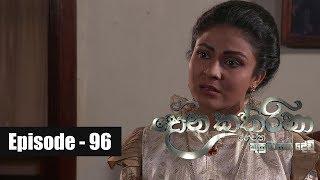 Kusumasana Devi | Episode 96 05th November 2018 Thumbnail