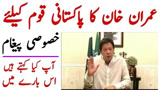 PTI Chairman Imran khan ka Pakistani logo k liye special message - Yt Qurban.
