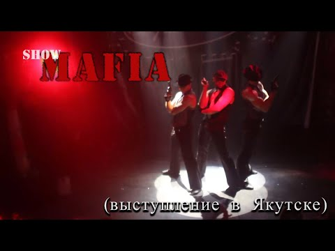 Эротическое шоу Мафия - официальный сайт C-Star: заказать