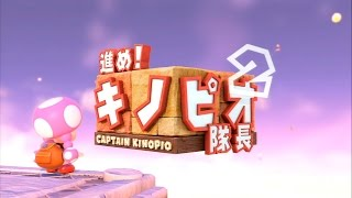 【実況】回して探検だ、進め!キノピオ隊長をツッコミ実況part2-1 thumbnail
