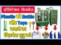 How It's Made Plastic Products - Plastic Products Manufacturing Business Idea In Hindi