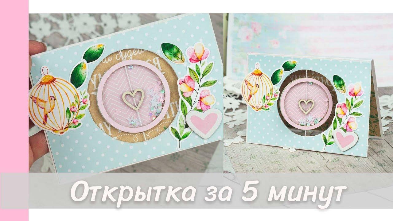 Оригинальные открытки за 5 минут
