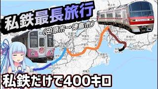 【私鉄最長旅行】私鉄だけを使って愛知から徳島まで移動する(前編)【VOICEROID鉄道】